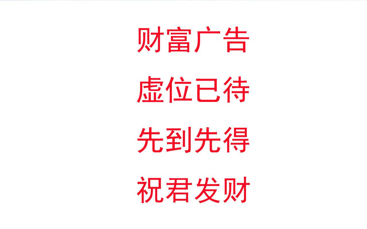 广告出租QQ3480869983