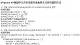 phpcms v9保留中文分頁功能并添加英文分頁功能的方法