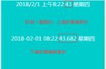 html顯示時間日期星期-SEO優化sz-seo.org